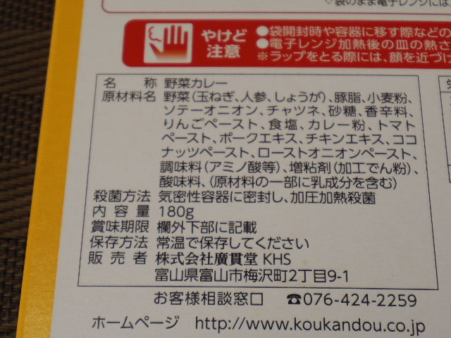 おくすりやさんの生姜カレー7