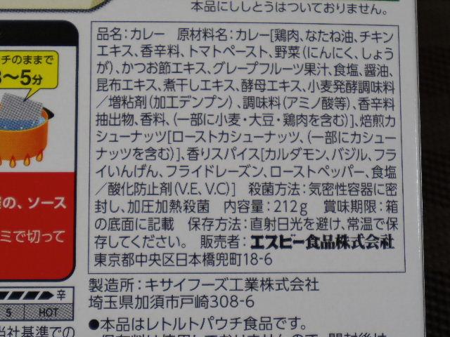 噂の名店 コロンビアエイト 大阪スパイスキーマカレー9