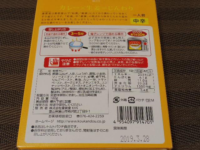 おくすりやさんの生姜カレー3