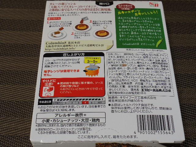 噂の名店 コロンビアエイト 大阪スパイスキーマカレー3