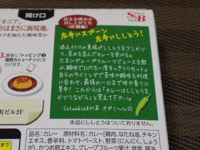 噂の名店 コロンビアエイト 大阪スパイスキーマカレー2