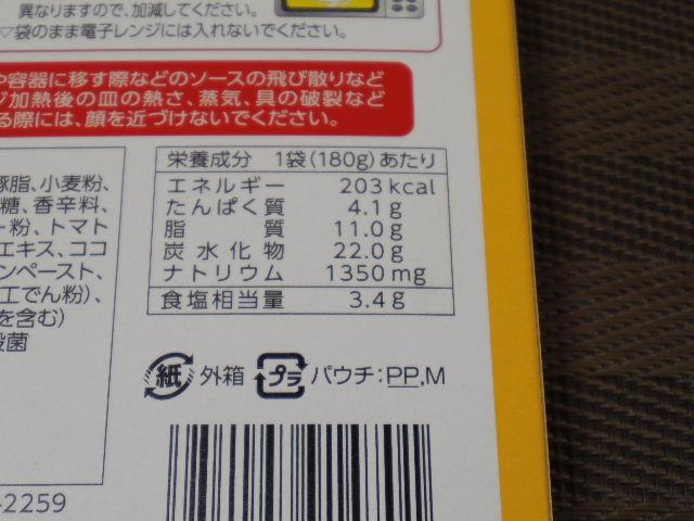 おくすりやさんの生姜カレー8