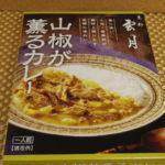 レトルトカレー「京都雲月 山椒が香るカレー」を食べてみる