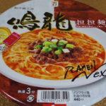 セブンイレブンのカップ麺:「セブンプレミアム 鳴龍 担担麺」を食べてみたのでレビュー!