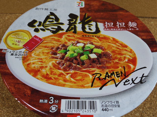 セブンプレミアム 鳴龍 担担麺1