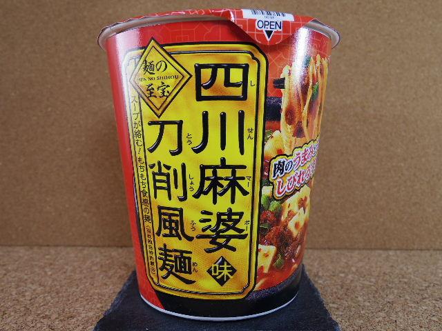四川麻婆刀削風麺1