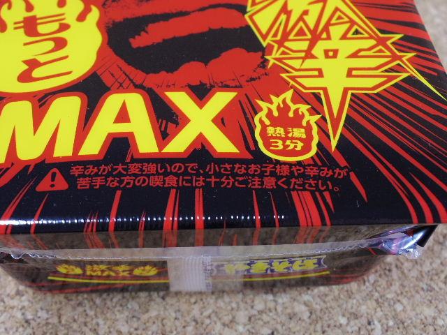 ペヤングもっと激辛MAX2