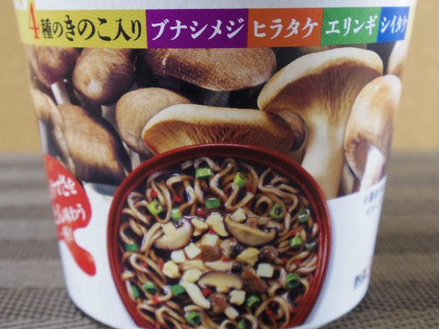 MEGAきのこ蕎麦3