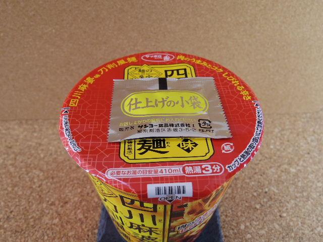四川麻婆刀削風麺2