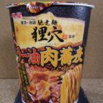【カップ麺レビュー】「馳走麺狸穴(まみあな)監修 ラー油肉蕎麦」を食べてみる。