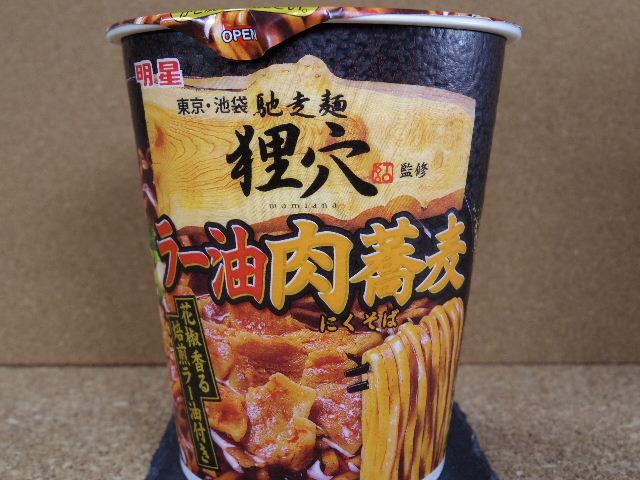 狸穴ラー油肉蕎麦1