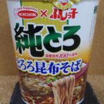 カップ麺「acecook×ふじっ子 純とろ とろろ昆布そば」を食べたのでレビューしてみた!