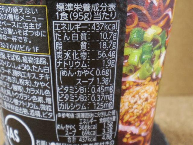 狸穴ラー油肉蕎麦7