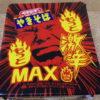 【レビュー】「ペヤングやきそば もっともっと激辛MAX」を食べてみた!!