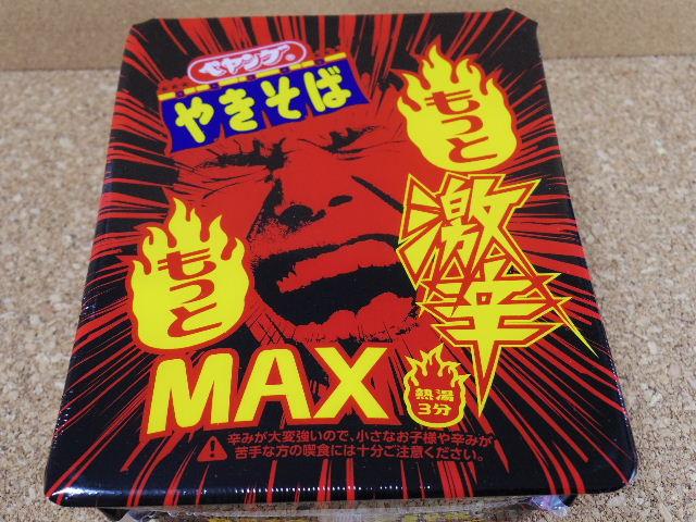 ペヤングもっと激辛MAX1