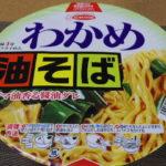 今回食べたカップ麺:エースコック「わかめ油そば」のレビュー!