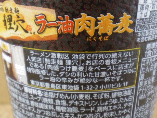 狸穴ラー油肉蕎麦3