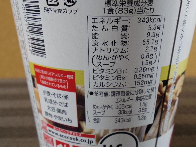 MEGAきのこ蕎麦8