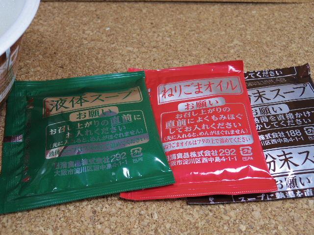 セブンプレミアム 鳴龍 担担麺3