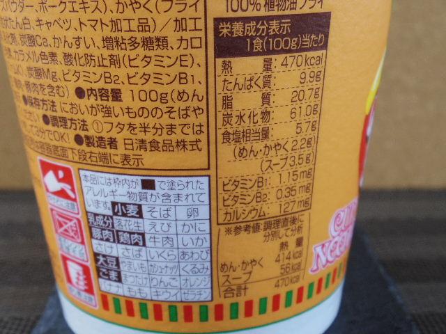 日清 カップヌードル ピザポテトマト8