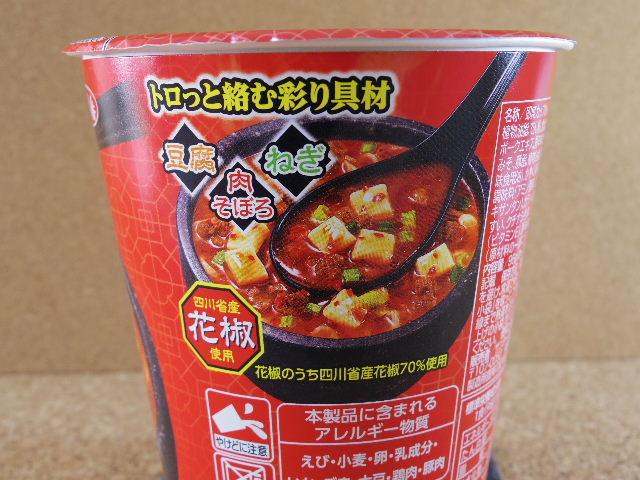 四川麻婆刀削風麺3