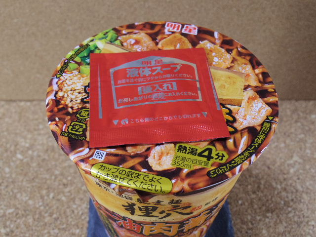 狸穴ラー油肉蕎麦2