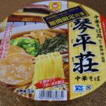 カップ麺のレビュー!マルちゃん「中華そば処 琴平荘」を食べてみた!