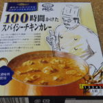 【レトルトカレー】「MCC 100時間かけたスパイシーチキンカレー」を食べてみた!