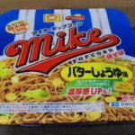 【カップ焼きそば】「マイク・ポップコーン焼きそば バターしょうゆ味」を食べてみる。
