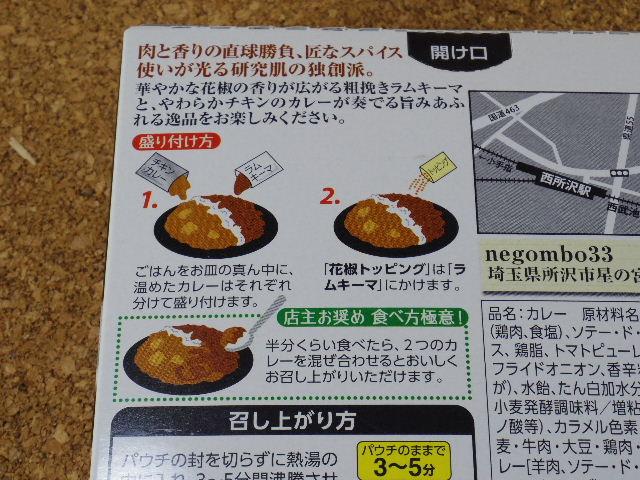噂の名店ネゴンボ33 6