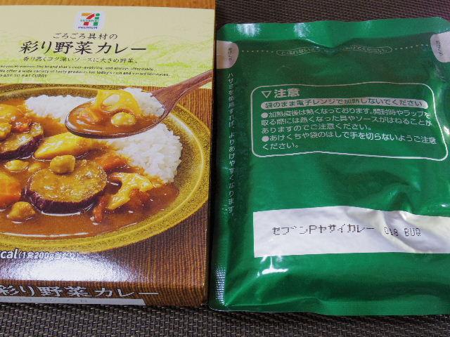 セブンプレミアム彩り野菜カレー5