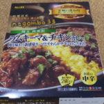 本格レトルト!「噂の名店 ネゴンボ33 ラムキーマ&チキンカレー」を食べる。ダブルのカレーに花椒がウマイ!
