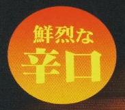 噂の名店白銀亭4