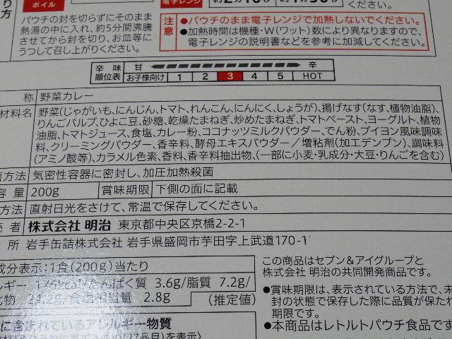 セブンプレミアム彩り野菜カレー11