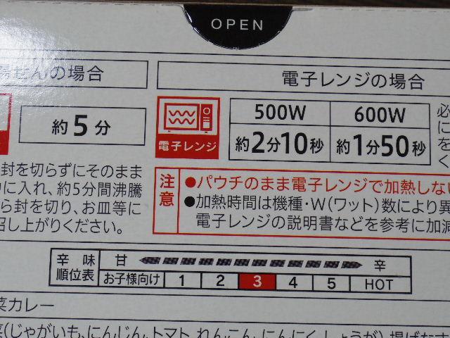 セブンプレミアム彩り野菜カレー4
