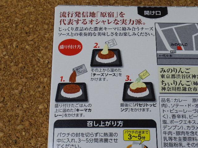 噂の名店 みのりんごチーズキーマカレー6