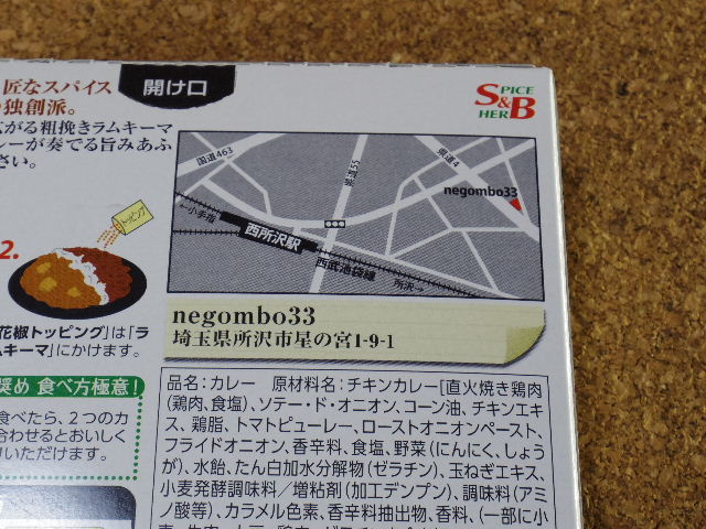 噂の名店ネゴンボ33 7