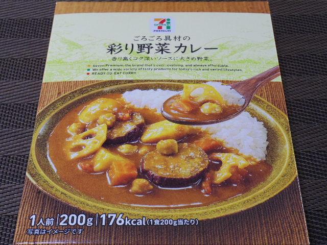 セブンプレミアム彩り野菜カレー1