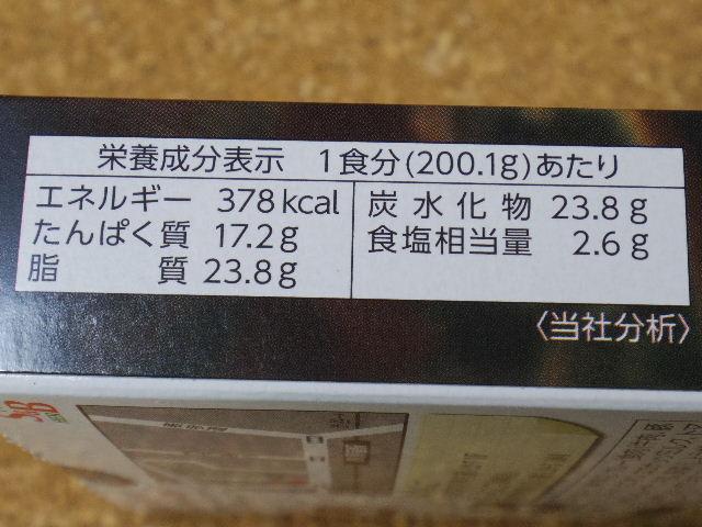 噂の名店 みのりんごチーズキーマカレー15