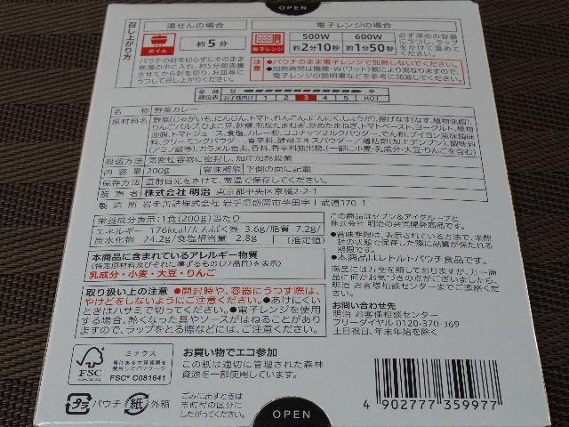 セブンプレミアム彩り野菜カレー2