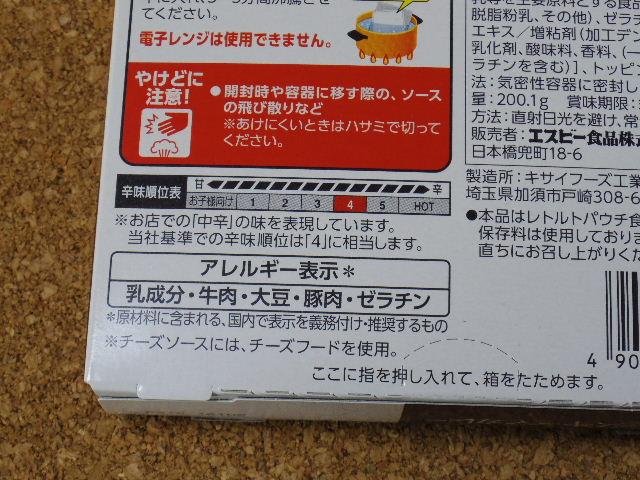 噂の名店 みのりんごチーズキーマカレー8