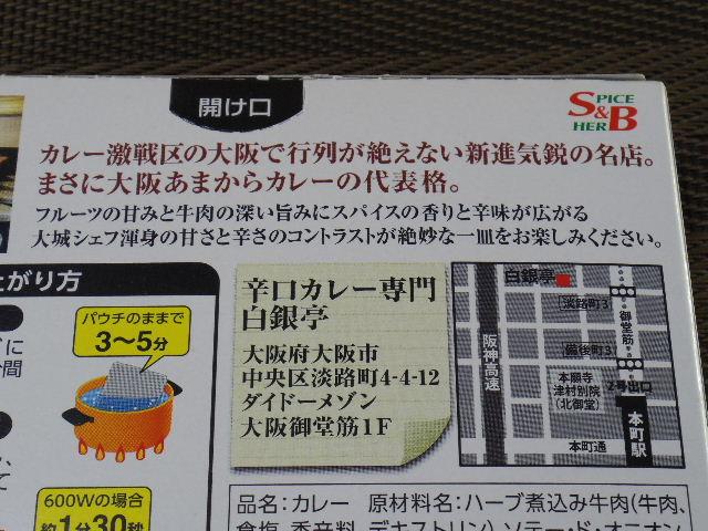 噂の名店白銀亭3