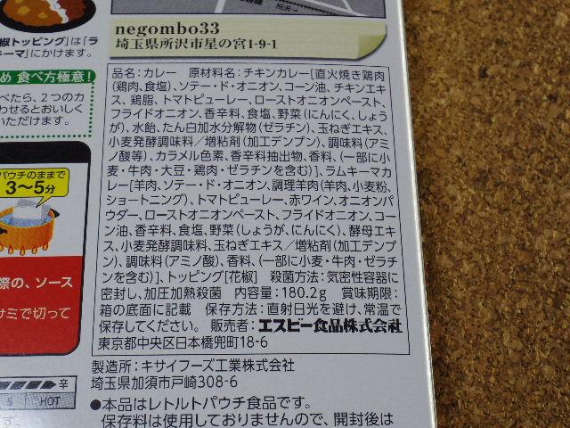 噂の名店ネゴンボ33 16