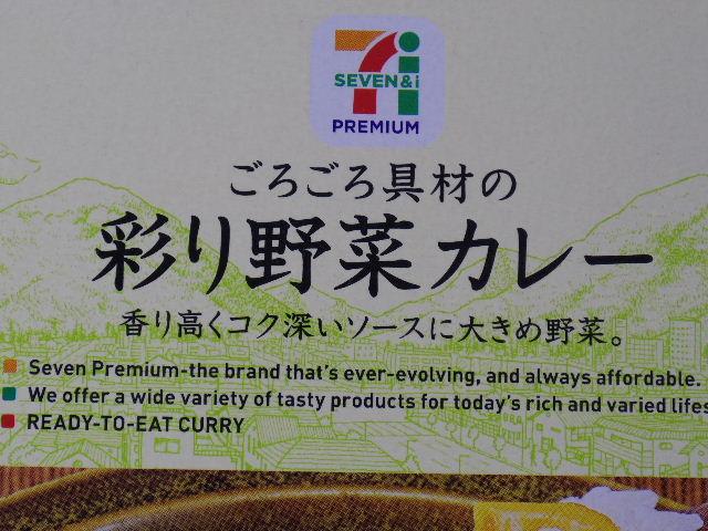 セブンプレミアム彩り野菜カレー3