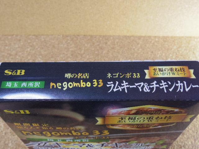 噂の名店ネゴンボ33 3