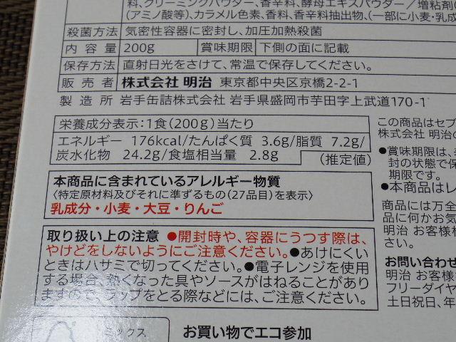 セブンプレミアム彩り野菜カレー12