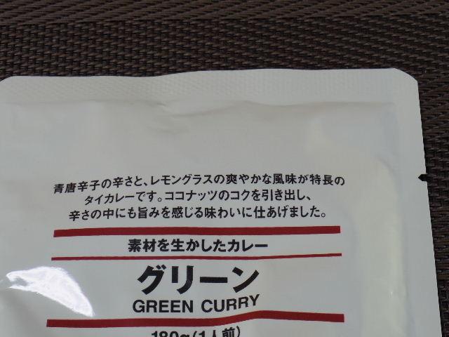 無印良品グリーンカレー5