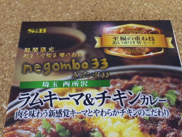 噂の名店ネゴンボ33 2