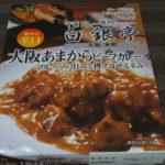 【甘くて辛い】噂の名店 辛口カレー専門白銀亭 大阪あまからビーフカレーのレビュー