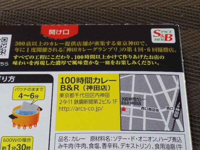神田カレーグランプリ100時間カレー05